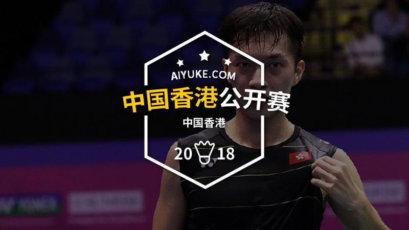 2018年香港羽毛球公开赛