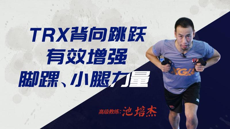 TRX背向跳跃,有效增强脚踝、小腿力量