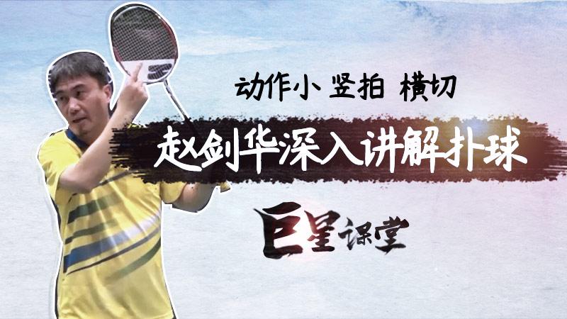 天王赵剑华深入讲解扑球,滚网球也能扑!